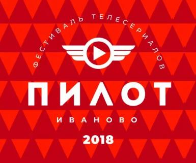 Фестиваль «Пилот» в Иванове: победители