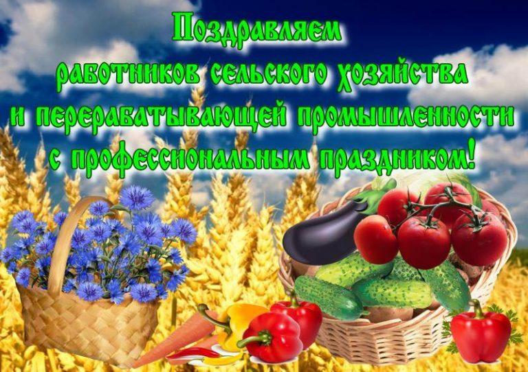 поздравление в стихах для дня работников сельского хозяйства