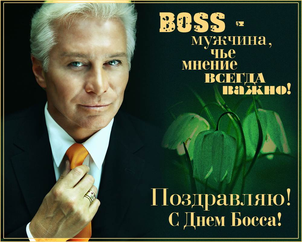 День босса в картинках