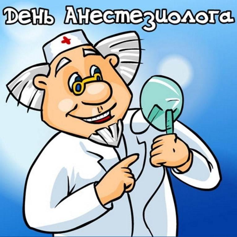 С днем анестезиолога картинки поздравления прикольные, открытки для фотошопа