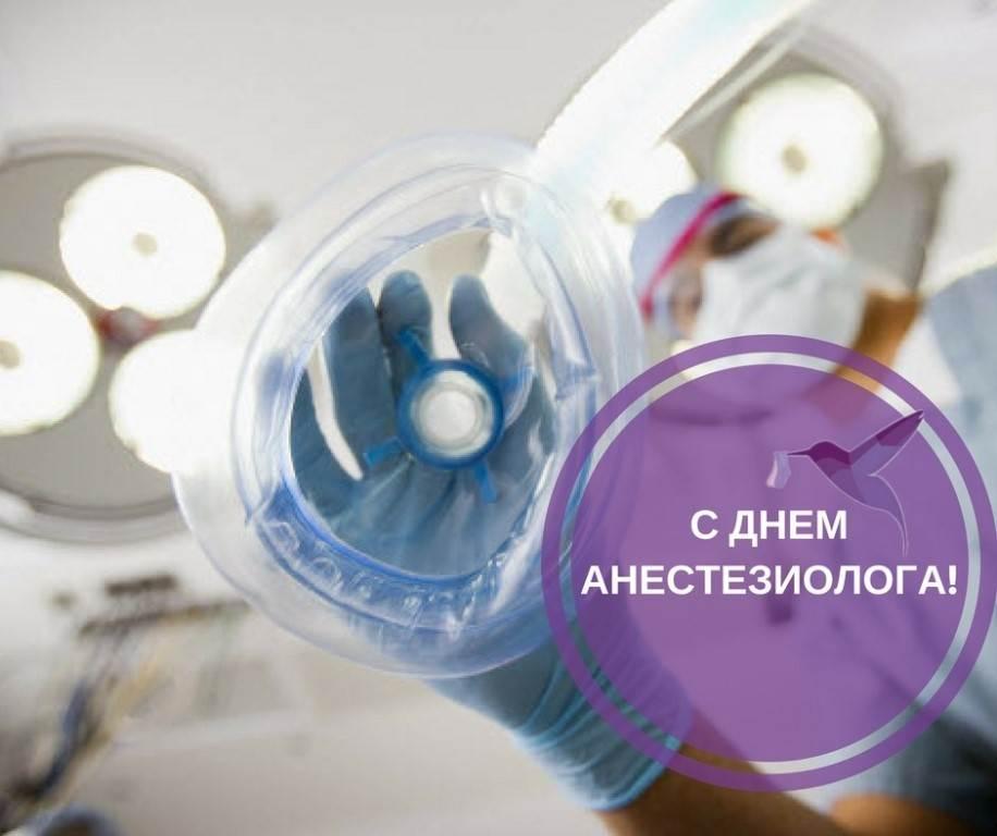 Интеллигентное поздравление с днем анестезиолога открытка, рабочий стол