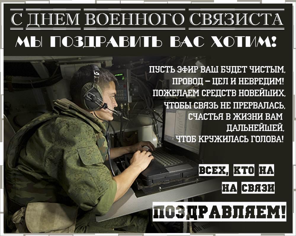 Драконом, открытки день военного связиста