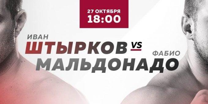 Штырков vs Мальдонадо 27 октября 2018 видео боя