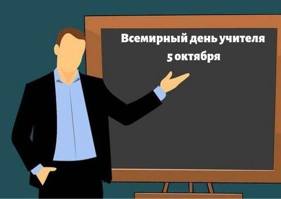 Всемирный день учителя 5 октября картинка