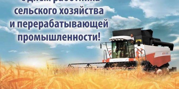 Какого числа День работника сельского хозяйства в 2018 году