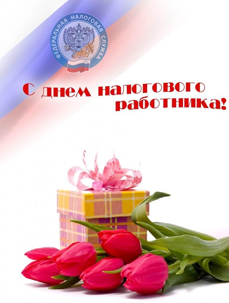 День работника налогового органа поздравление