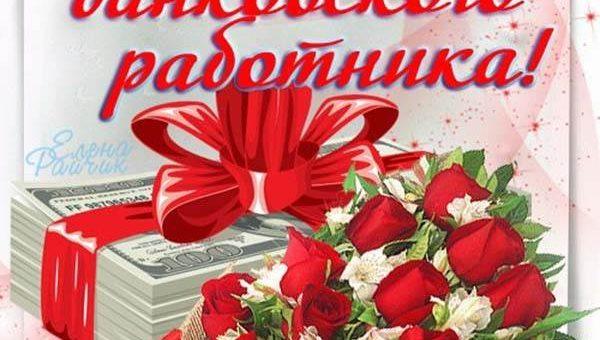 Поздравления с Днём банковского работника России