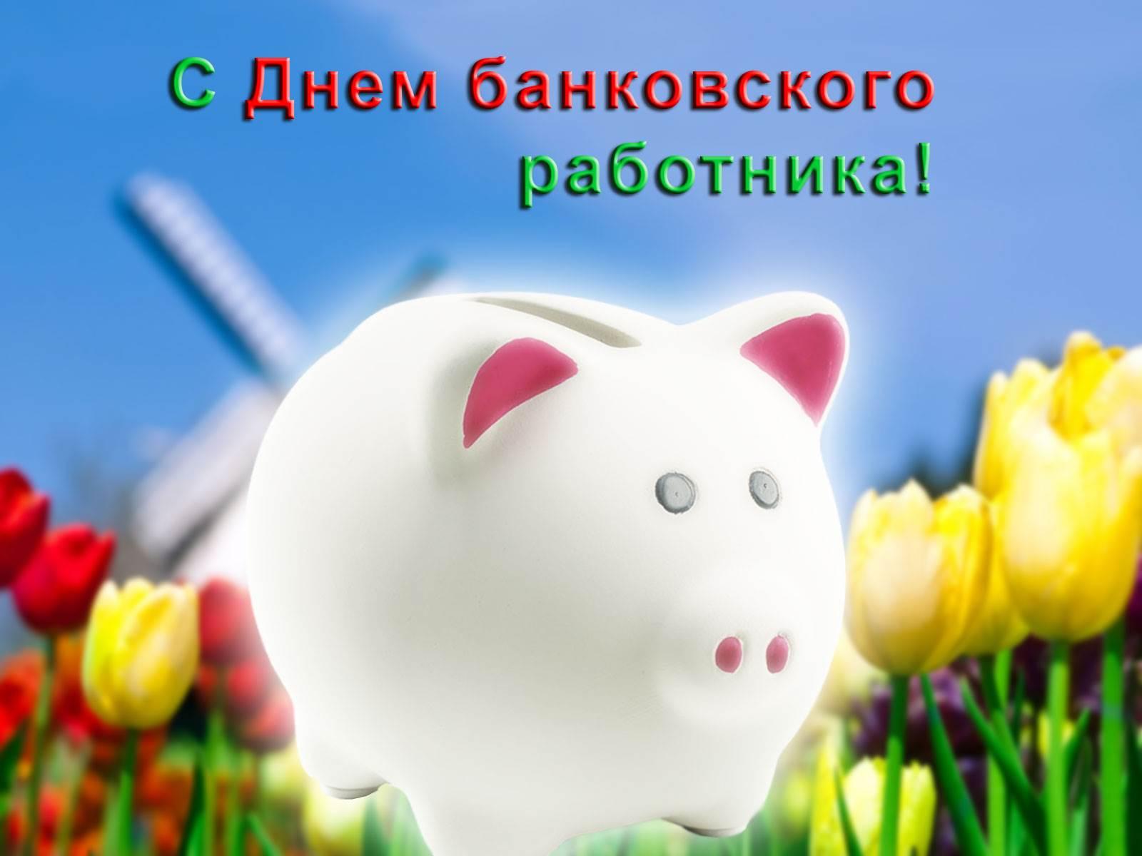 Фредди, день банковских работников открытки