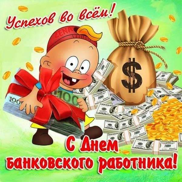 Фон открытки, поздравление банковских работников картинки