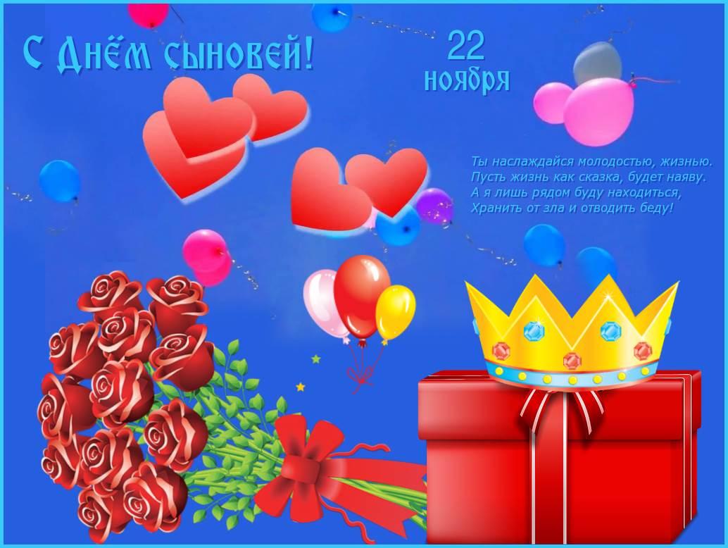 Днем рождения, день сыновей картинка поздравление