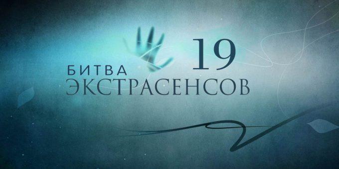 Кто победил в «Битве экстрасенсов» 19 сезон