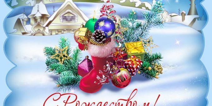 Поздравления с Рождеством 2021 открытки