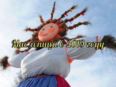 Масленица 2019
