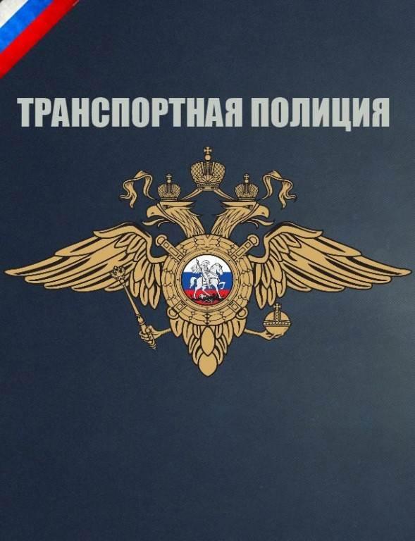 День транспортной полиции россии открытки