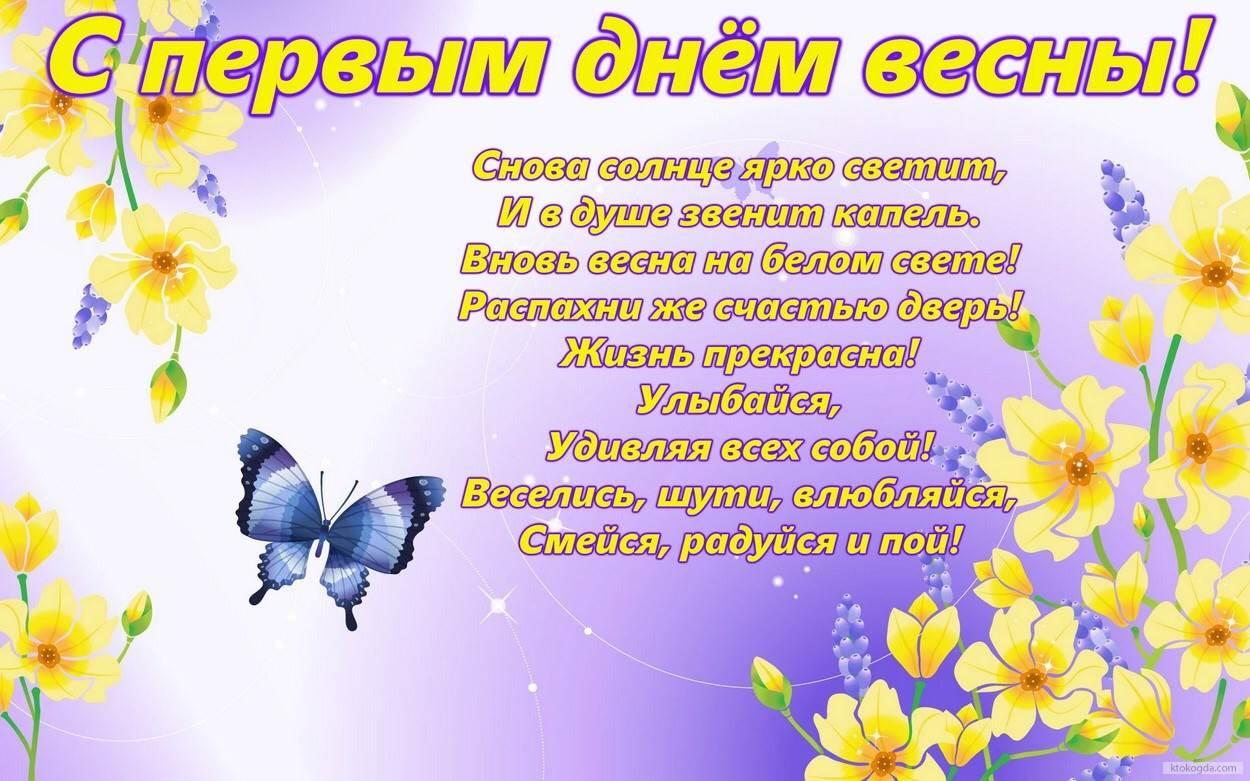 очень любит картинки со стихами с первым днем весны наша красотка