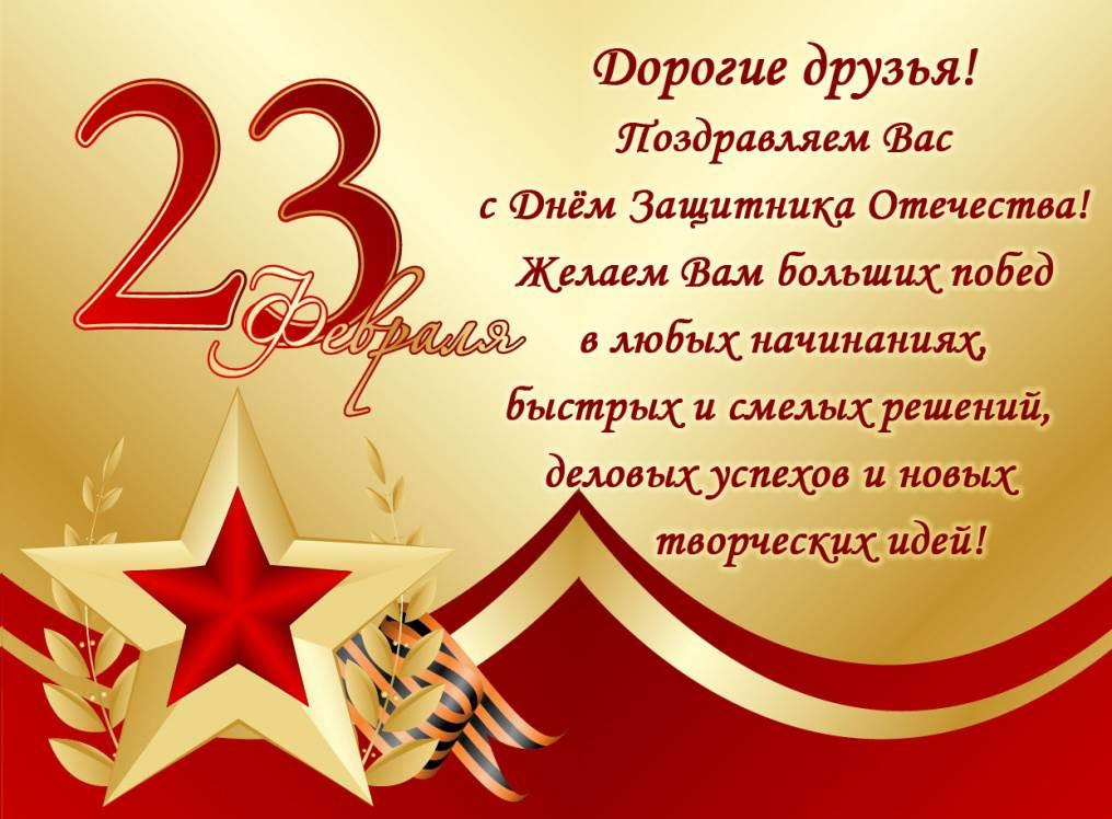 Поздравительная открытка 23 февраля коллегам, отцу картинки