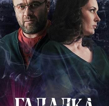 Сколько серий в сериале Гадалка (2019)