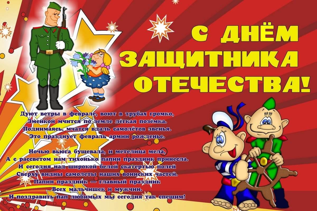 Рамки, стихи на открытку к 23 февраля от детей