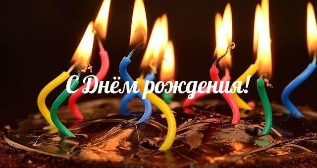 Поздравления с днём рождения картинки