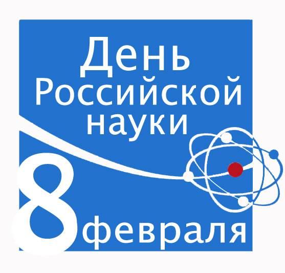 День российской науки в картинках