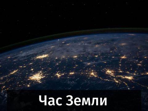 Час Земли картинка