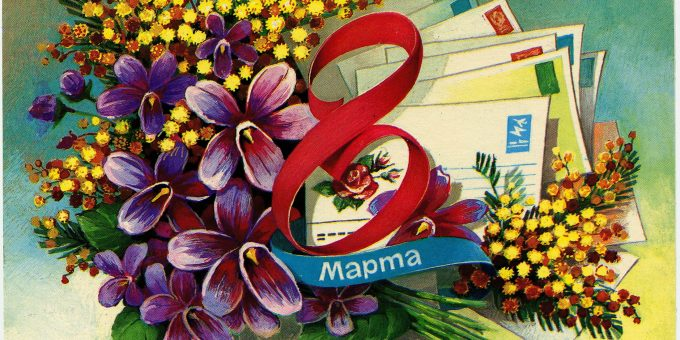 Красивые открытки с поздравлениями на 8 марта