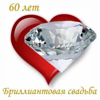 Открытка с 60 летием свадьбы в самаре