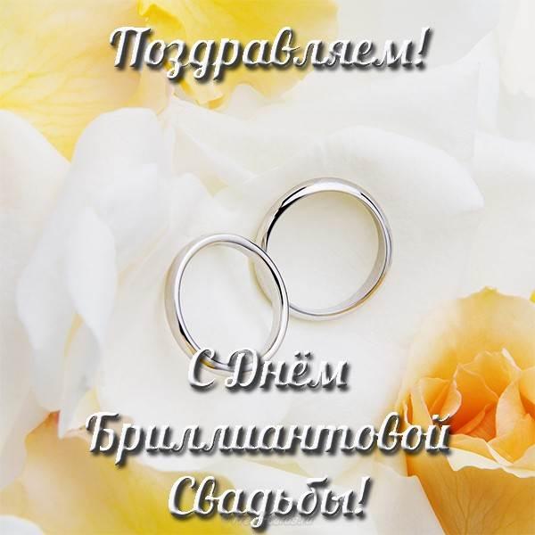 Поздравления бриллиантовая свадьба стихи