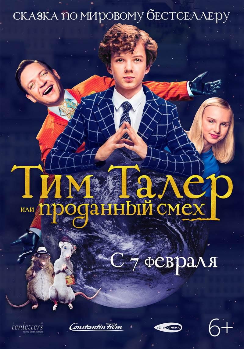 Описание двух фильмов: «Тим Талер, или Проданный смех» и «Химера»