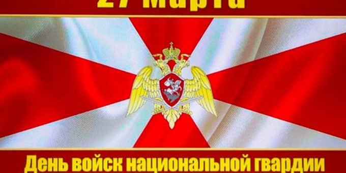 День войск национальной гвардии России поздравления