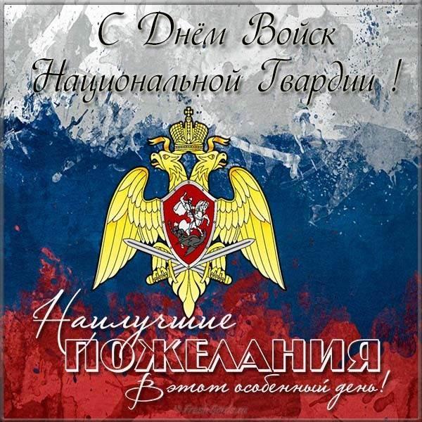 Открытки день российской гвардии