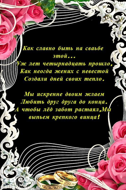 otkritki-s-pozdravleniem-svadbi-zhene foto 3