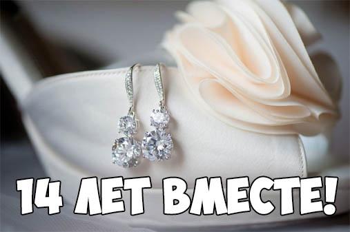Открытка, поздравления с агатовой свадьбой в картинках прикольные