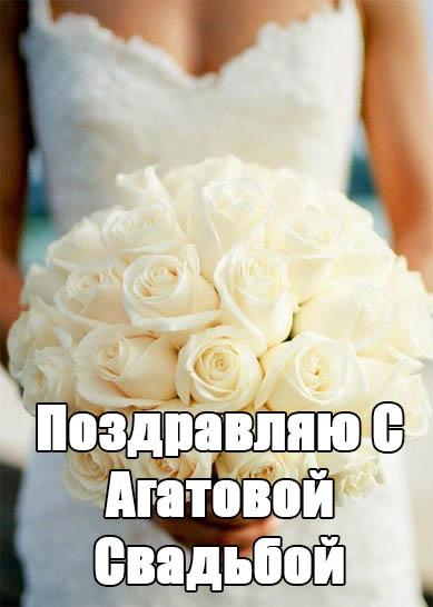 Поздравления с агатовой свадьбой прикольные картинки