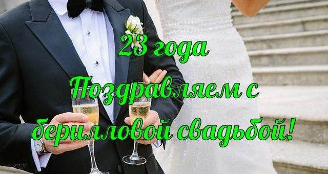 Берилловая свадьба поздравления картинки
