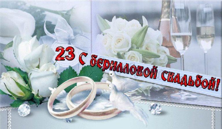 Открытки поздравления с берилловой свадьбой, открытки букет