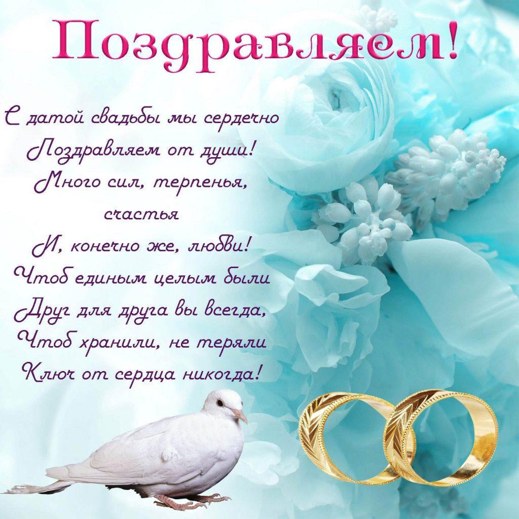 Бирюзовая свадьба поздравления в картинках
