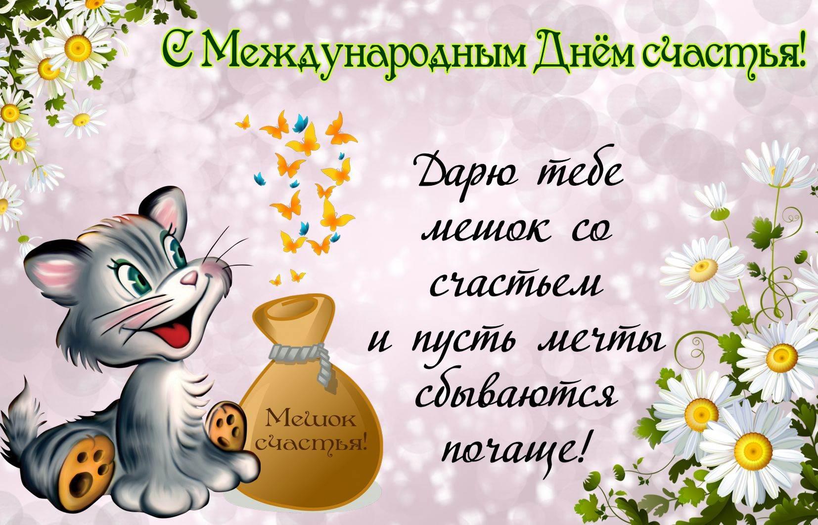 Поздравить с днем счастья открытки