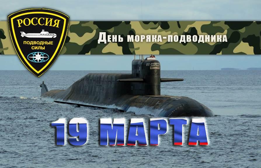 Картинки, поздравительная открытка с днем моряка-подводника