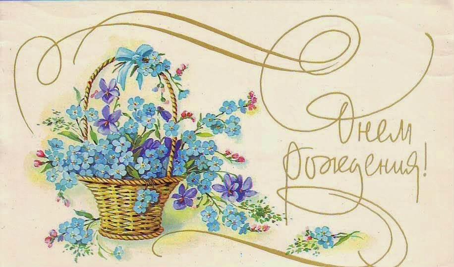 Ретро поздравительные открытки с днем рождения женщине красивые
