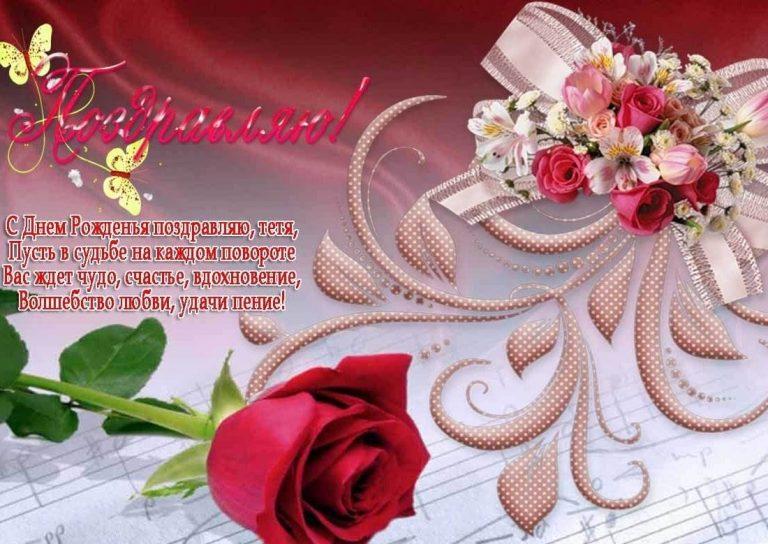 Открытки с поздравлением с днем рождения тете