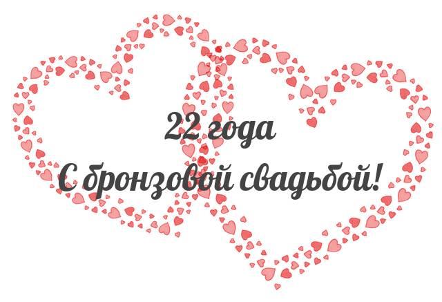 Поздравление к 22-летию свадьбы