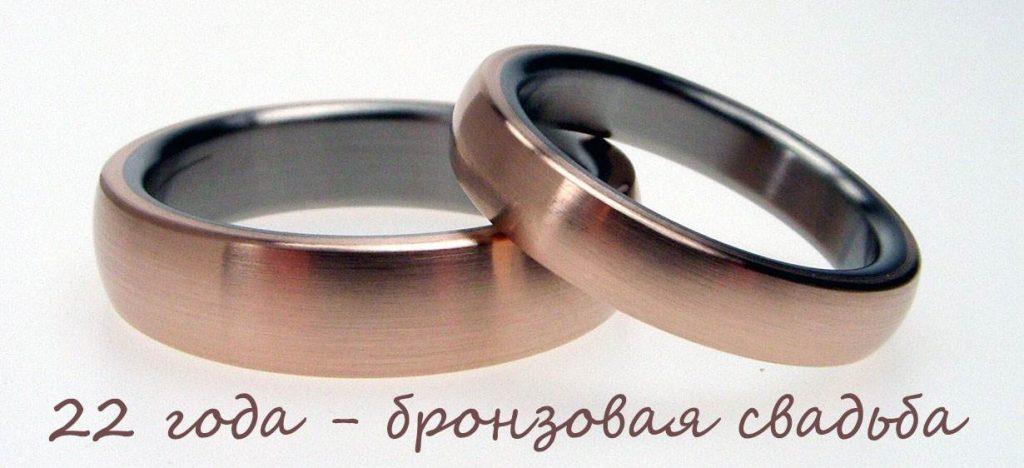 Лучшие поздравления с бронзовой свадьбой