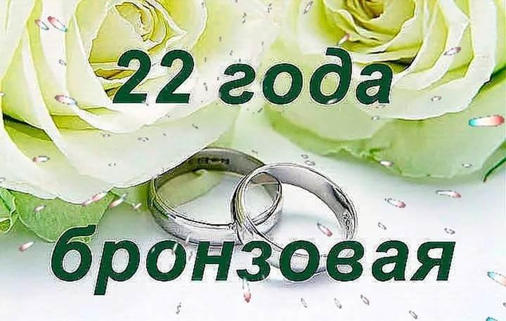 Прикольные открытки с бронзовой свадьбой, легкие картинки