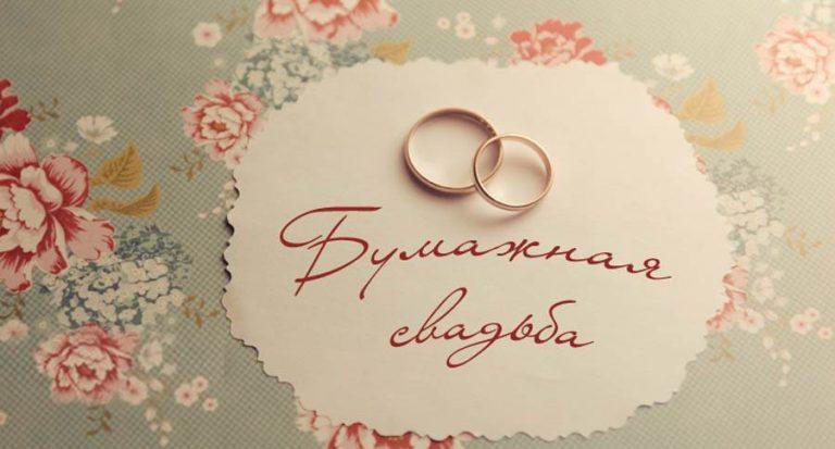 Картинка поздравление мужа с бумажной свадьбой