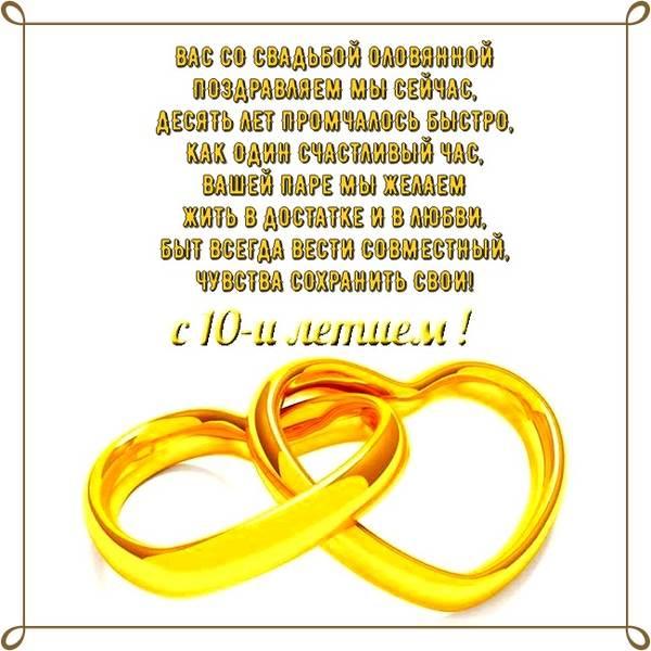 Поздравления с оловянной свадьбой картинки прикольные, мужчине поздравление