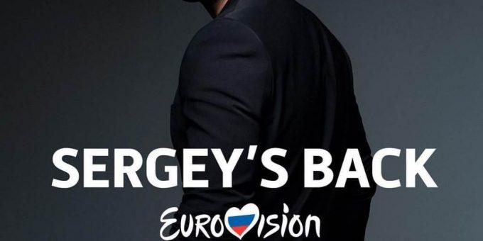 Какую песню будет исполнять Лазарев на «Евровидении-2019»