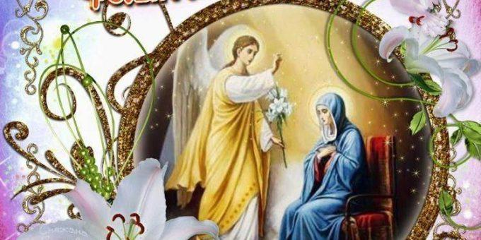 Какого числа Благовещение Пресвятой Богородицы в  году