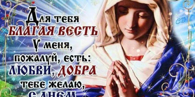 Благовещение Пресвятой Богородицы поздравления картинки