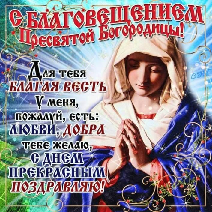 дом поздравления праздником благовещение пресвятой богородицы должен только создать